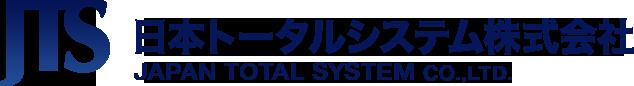 日本トータルシステム株式会社